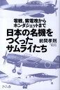 日本の名機をつくったサムライたち 零戦 紫電改からホンダジェットまで 前間孝則