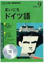 NHKラジオまいにちドイツ語(9月号) (<CD>)