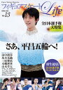 フィギュアスケートLife Vol.13