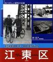 昭和30年・40年代の江東区 なつかしい昭和の記録 [ 青木満 ]