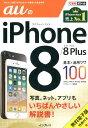 auのiPhone8/8Plus基本&活用ワザ100 (できるポケット) [ 法林岳之 ]
