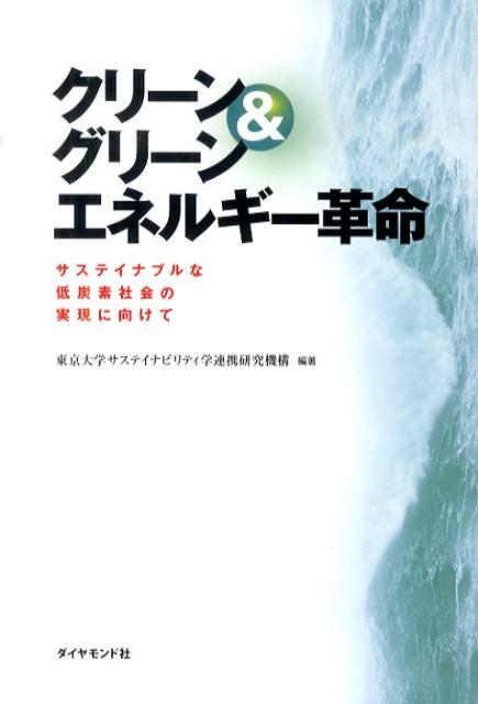 クリーン&グリーンエネルギー革命 サステイナブルな低炭素社会の実現に向けて [ 東京大学サステイナビリティ学連携研究機構 ]
