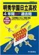 明秀学園日立高等学校(平成29年度用)