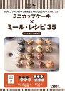 【バーゲン本】ミニカップケーキ×ミールレシピ35 ([文具]) [ 福田里香 ]