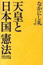 天皇と日本国憲法 [ なかにし礼 ]