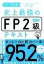 史上最強FP2級AFPテキスト17-18年版 [ 高山 一恵 ]