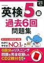 英検5級過去6回問題集 039 21年度版 成美堂出版編集部