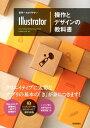 世界一わかりやすいIllustrator操作とデザインの教科書 [ ピクセルハウス ]