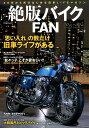 絶版バイクFAN(vol.2) 40代から再びはじめる旧車LIFEマガジン 絶版ビギナー&リターンライダーの愛読書/CB750フォア/Z (Cosmic mook)