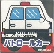 【バーゲン本】パトロールカー