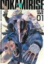 オオカミライズ 1 (ヤングジャンプコミックス)
