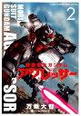 機動戦士ガンダム アグレッサー 2 (少年サンデーコミックス〔スペシャル〕) [ 万乗 大智 ]