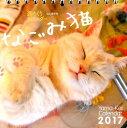 なごみ猫週めくりカレンダー(2017)