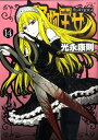 怪物王女(14) (シリウスKC) [ 光永康則 ]