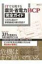 【送料無料】ITで実現する震災・省電力BCP完全ガイド