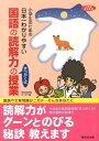 小学生のための日本一わかりやすい国語の読解力の授業 [ 個別指導塾まつがく ]