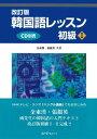 韓国語レッスン初級1改訂版 [ 金東漢 ]