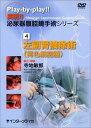 DVD>実況!!泌尿器腹腔鏡手術シリーズ(4)