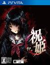 祝姫 - 祀 - PS Vita版
