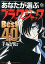あなたが選ぶブラック・ジャックBest 40 手塚治虫「ブラック・ジャック」40周年アニバーサリ (