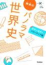 神余のパノラマ世界史(古代〜近代へ)パワーアップ版 (大学受験Nシリーズ) [ 神余