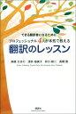 できる翻訳者になるために プロフェッショナル4人が本気で教える 翻訳のレッスン (