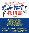 式辞・挨拶の教科書 [ 土屋書店 ]