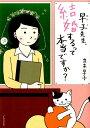 早子先生、結婚するって本当ですか? [ 立木早子 ]