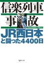 信楽列車事故 JR西日本と闘った4400日 [ JR西日本・信