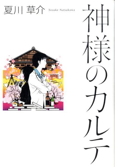 神様のカルテ [ 夏川草介 ]...:book:13222639
