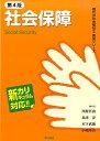 社会保障第4版 新カリキュラム対応 (現代の社会福祉士養成シ...