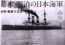 幕末・明治の日本海軍 海戦・艦艇写真集 [ 中川務 ]