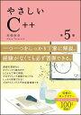 やさしいC++ 第5版 [ 高橋 麻奈 ]