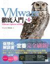 VMware徹底入門 第4版 VMware vSphere 6.0対応 [ ヴイエムウェア株式会社