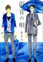 雨音の唄 (ミリオンコミックス CRAFTシリーズ) [ 井上ナヲ ]