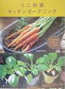 ミニ野菜キッチンガーデニング