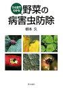 ひと目でわかる野菜の病害虫防除