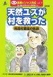 まんが農業ビジネス列伝(vol.9)