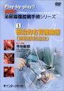 DVD>実況!!泌尿器腹腔鏡手術シリーズ(5)