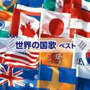 世界の国歌 ベスト [ (国歌/軍歌) ]