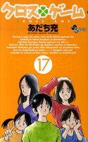 クロス・ゲーム(17)