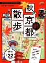 歩く地図秋の京都散歩(2017) (SEIBIDO MOOK Guide Series) [ 成美堂出版編集部 ]