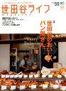 世田谷ライフmagazine(no.59)