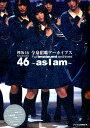 欅坂46今泉佑唯アーカイブス〜asIam〜 [ アイドル研究会 ]
