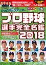 ショウアップナイター プロ野球選手完全名鑑 2018【完全版】