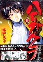 ハイガクラ(10) 特装版 (IDコミックス ZERO-SUMコミックス) [ 高山しのぶ ]