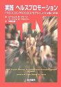 実践ヘルスプロモーション PRECEDE-PROCEEDモデルによる企画と評 [ ローレンス・W.グリーン ]