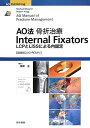 AO法骨折治療internal fixators [ ミハエル・ヴァーグナー ]