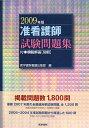 准看護師試験問題集(2009年版)