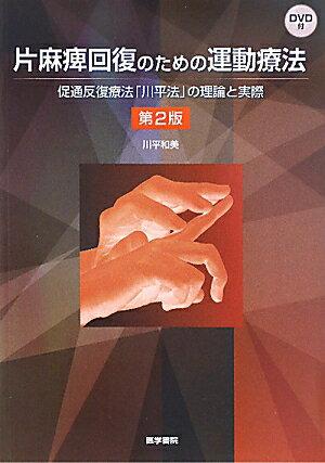 片麻痺回復のための運動療法第2版 促通反復療法「川平法」の理論と実際 [ 川平和美 ]